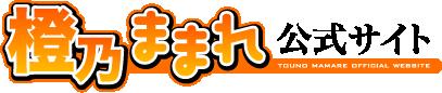 橙乃ままれ公式サイト