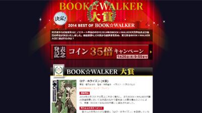bookwalker2014c