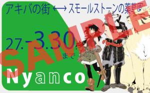 nyancoic_shusei0226