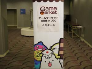 ゲームマーケット出張版看板s